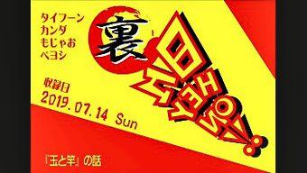 【ボードゲームラジオ】裏・日々HEY!ON!【「玉と竿」の巻】